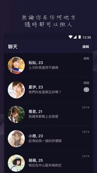 17Relax screenshot 3