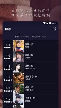 17Relax screenshot 1