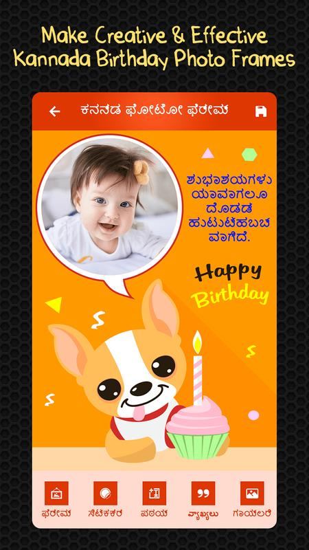 kannada happy birthday photo frame b day wishes captura de pantalla 3