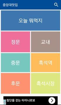 중앙대 맛집 poster