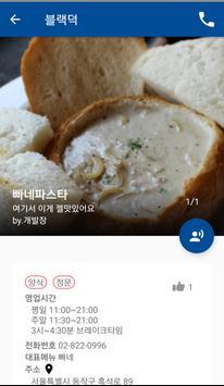 중앙대 맛집 screenshot 2