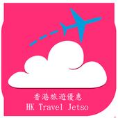 Hongkong Travel Jetso Guide icon