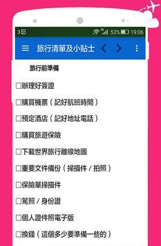 Hongkong Travel Jetso Guide screenshot 1