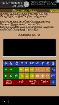 ThirukuralTamilEnglish screenshot 2