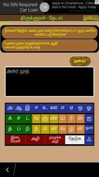 ThirukuralTamilEnglish screenshot 3