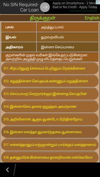 ThirukuralTamilEnglish screenshot 6
