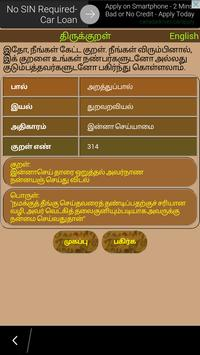 ThirukuralTamilEnglish screenshot 7