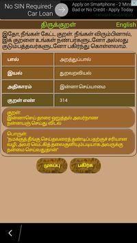 ThirukuralTamilEnglish apk screenshot