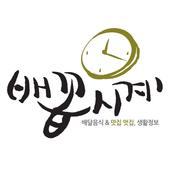 배꼽시계 icon