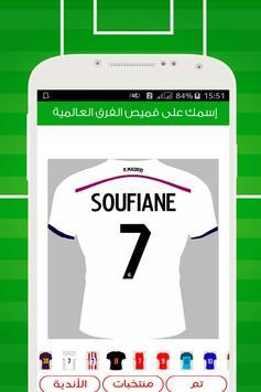 إسمك على قميص الفرق العالمية poster