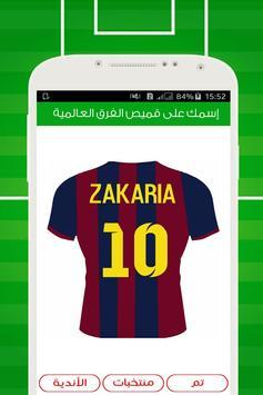 إسمك على قميص الفرق العالمية apk screenshot