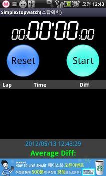 시간측정 stopwatch poster