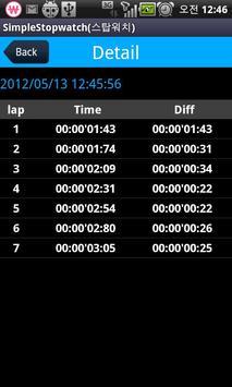 시간측정 stopwatch apk screenshot
