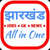 Jharkhand Jobs GK News icon