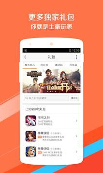 九游游戏 apk screenshot