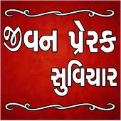 Jivan Prerak Suvichar icon