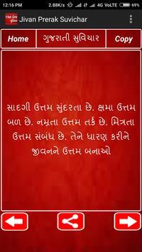 Jivan Prerak Suvichar screenshot 3