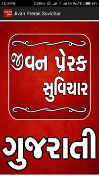 Jivan Prerak Suvichar poster