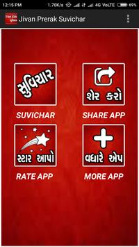 Jivan Prerak Suvichar screenshot 1