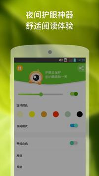 EyesCare apk screenshot