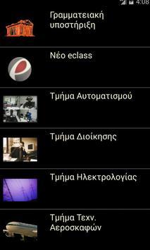 Tei Halkidas apk screenshot