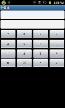 シンプル電卓 poster