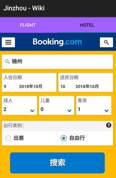 Jinzhou - Wiki screenshot 1