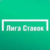 Лига Ставок icon