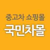 국민차몰 icon