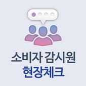소비자감시원 현장체크 icon