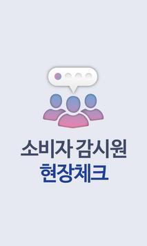 소비자감시원 현장체크 poster