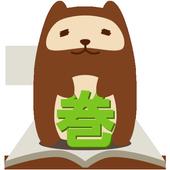 ぽぽんと巻数記録【本マンガDVDの巻数管理、ど忘れ防止に】 icon