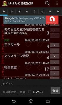 ぽぽんと巻数記録【本マンガDVDの巻数管理、ど忘れ防止に】 poster