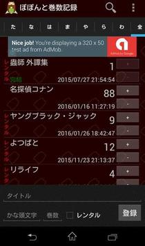 ぽぽんと巻数記録【本マンガDVDの巻数管理、ど忘れ防止に】 apk screenshot