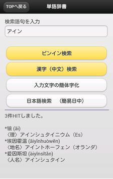 中国語単語コレクション screenshot 3