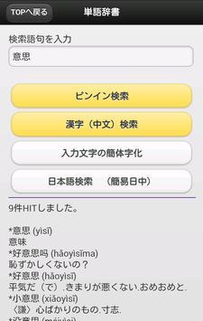 中国語単語コレクション screenshot 2