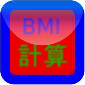 BMI_Calc2.7J icon