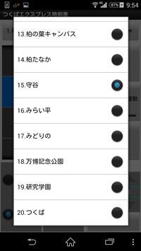 つくばエクスプレス時刻表2016年10月版 screenshot 1