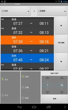 つくばエクスプレス時刻表2016年10月版 screenshot 2