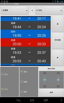 つくばエクスプレス時刻表2016年10月版 screenshot 3