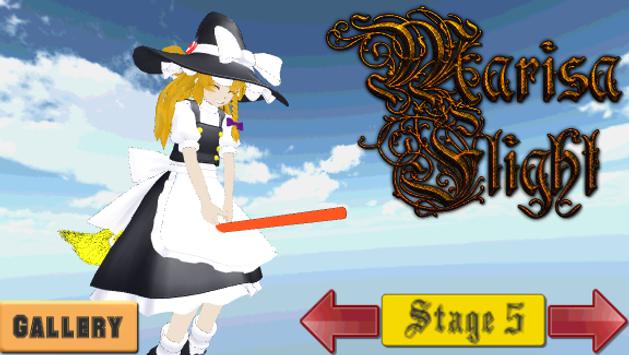 【東方】魔理沙フライト screenshot 10