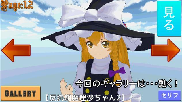 【東方】魔理沙フライト apk screenshot