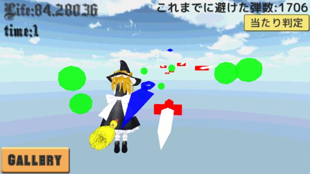 【東方】魔理沙フライト screenshot 1