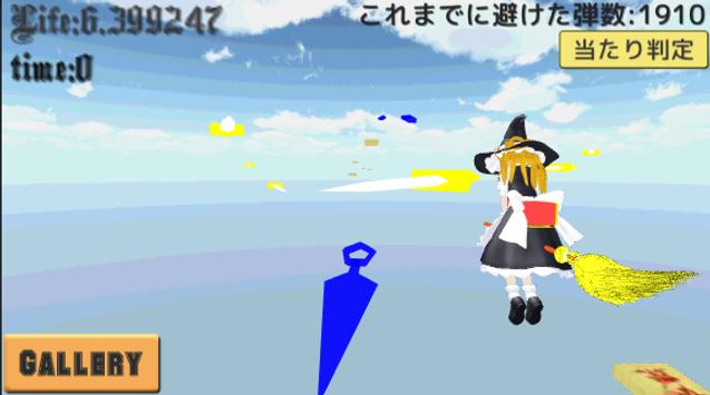 【東方】魔理沙フライト screenshot 2