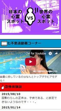 世の中の不思議情報まとめサイト、七不思議 screenshot 2