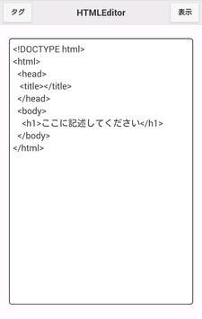 HTMLEditor poster