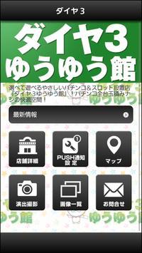 ダイヤ3 poster