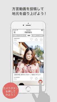 namarii - 地元を応援!2秒間の方言動画共有アプリ poster