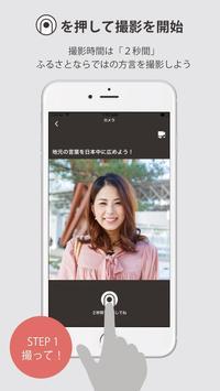 namarii - 地元を応援!2秒間の方言動画共有アプリ screenshot 1