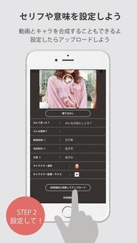 namarii - 地元を応援!2秒間の方言動画共有アプリ screenshot 2